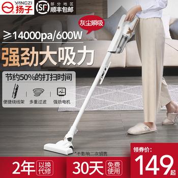 扬子家用大吸力手持式地毯吸尘器