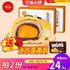 【真材实料】荔园咸鸭蛋蛋黄酥零食品早餐营养糕点心网红小吃面包