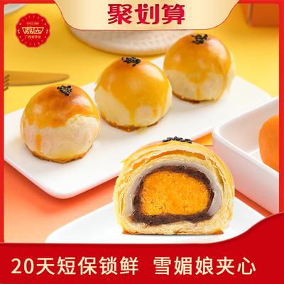 荔园鸭蛋黄酥雪媚娘红豆网红休闲零食品早餐糕点心小吃欧面包麻薯