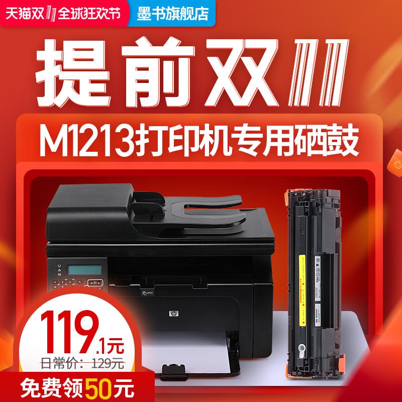 【天猫直送】墨书hp/惠普硒鼓laserjet pro M1213nf mfp硒鼓打印机M1213nfh墨盒易加粉激光1213粉盒 粉