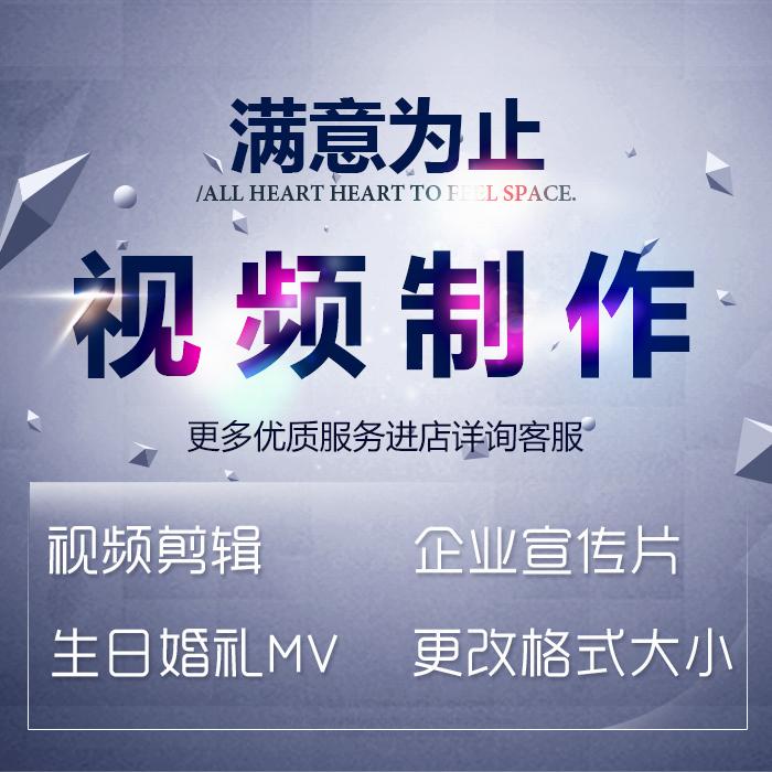 主图短视频制作服务企业宣传片年会MV做后期字幕剪辑生日淘宝拍摄