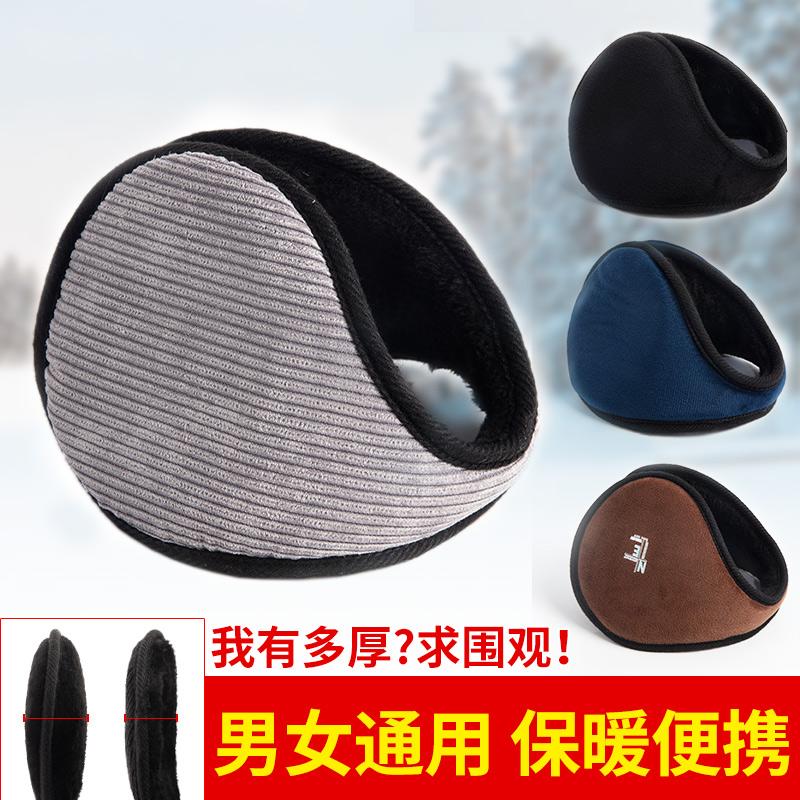 耳罩保暖耳套冬天耳包男士防风护耳朵神器耳捂子骑车耳帽防冻冬季图片
