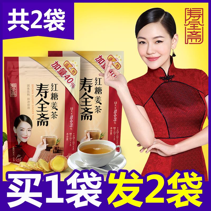 寿全斋姜母茶大姨妈红糖生姜红糖茶速溶姜汁红糖姜茶