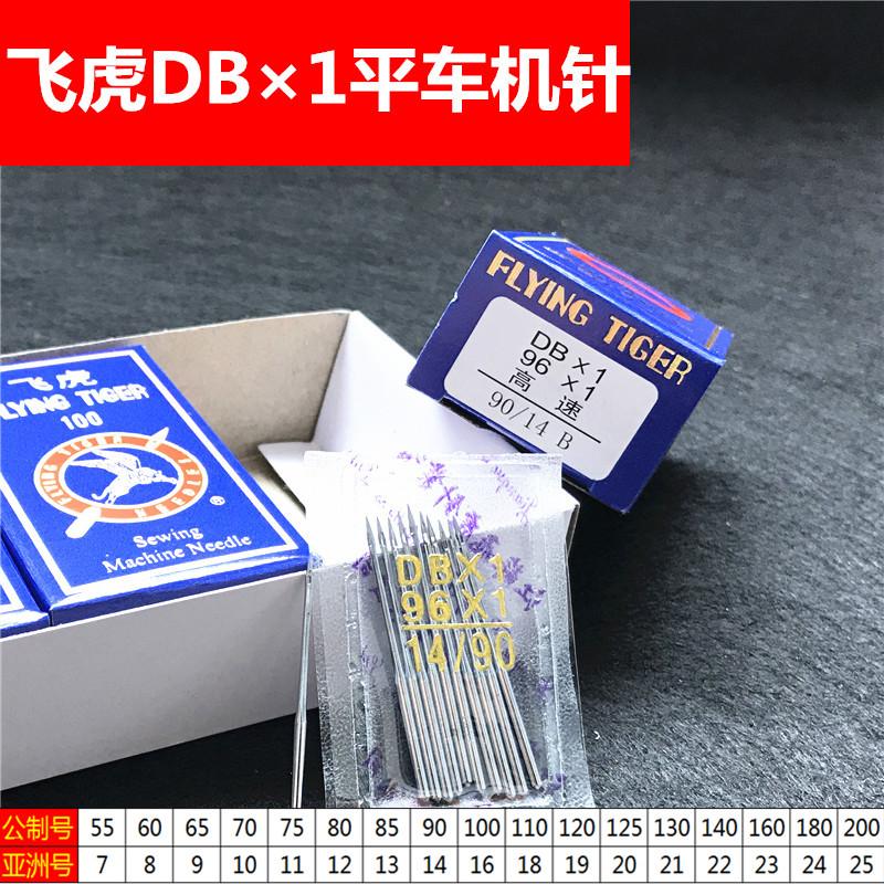 飞虎牌DB×1工业平车机针电脑车平缝缝纫机11 14 16 18 平车机针