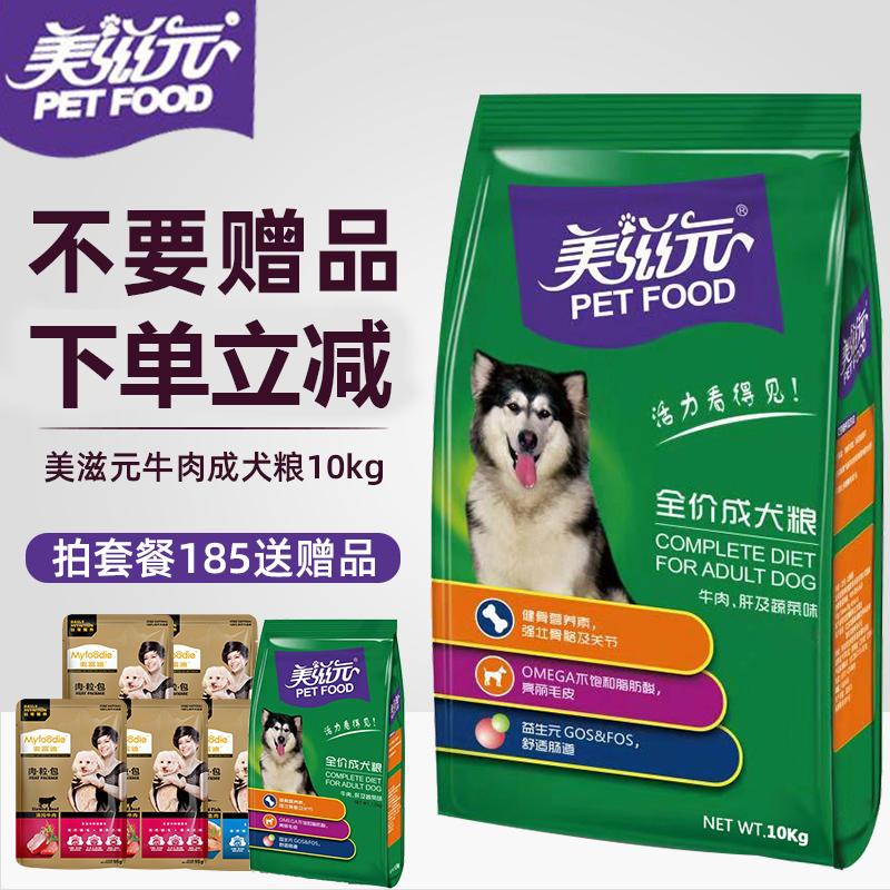 美滋元狗粮成犬牛肉味10kg牛肉蔬菜泰迪金毛通用宠物犬主粮20斤