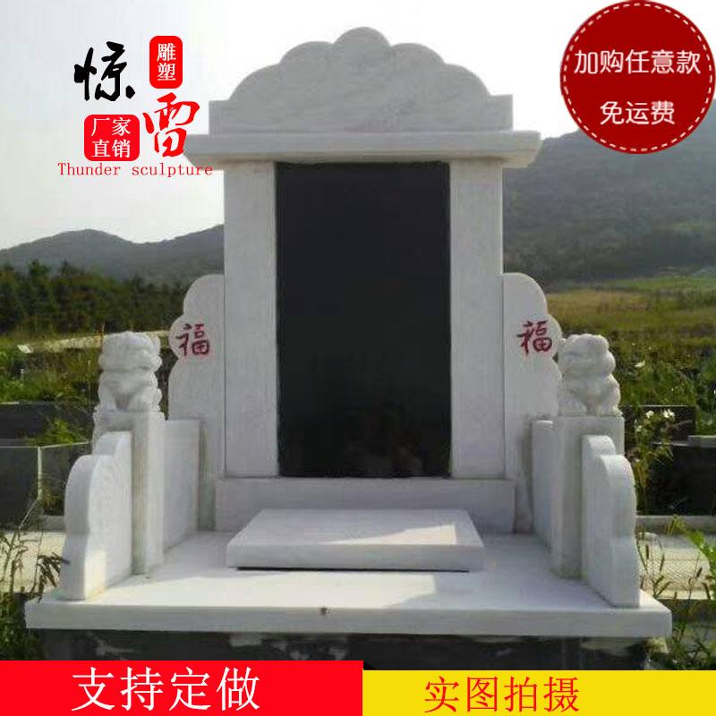 石雕墓碑大理石花岗岩传统农村土葬中式刻字组合石碑公陵墓地摆件