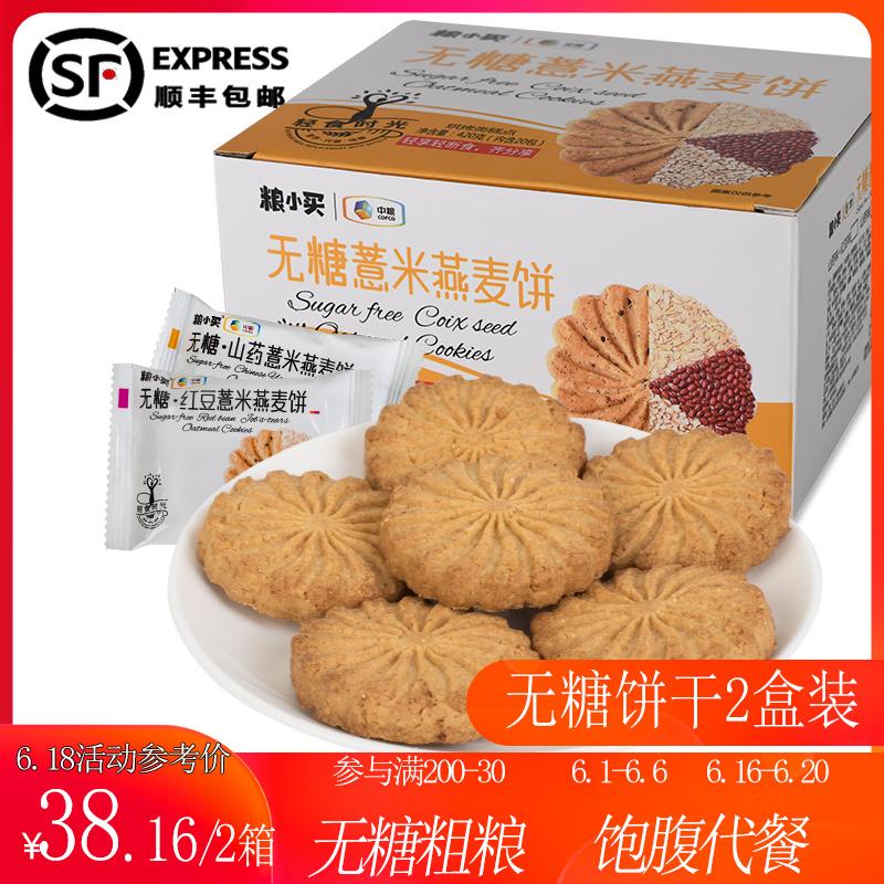 中时怡粮小买无糖饼干粗粮饱腹代餐山药红豆薏米燕麦五谷杂粮食品