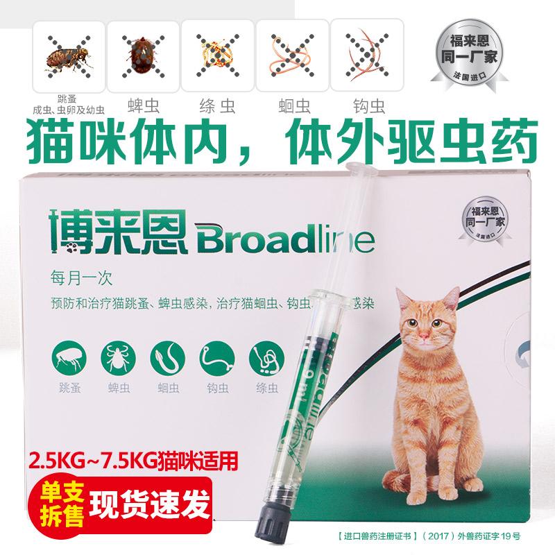博来恩猫驱虫药 猫咪体内体外驱虫一体滴剂除跳蚤猫药福来恩同厂