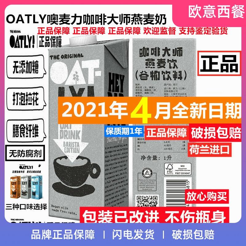 OATLY噢麦力咖啡大师燕麦奶露谷...