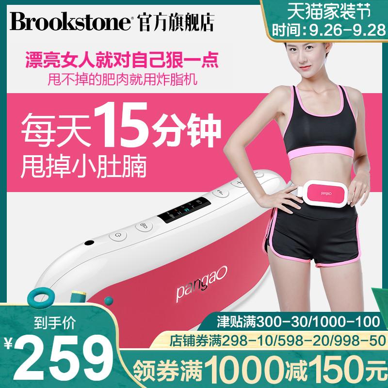 攀高PANGAO 瘦身减肥腰带按摩仪塑身腰带懒人瘦腰瘦肚子燃脂机