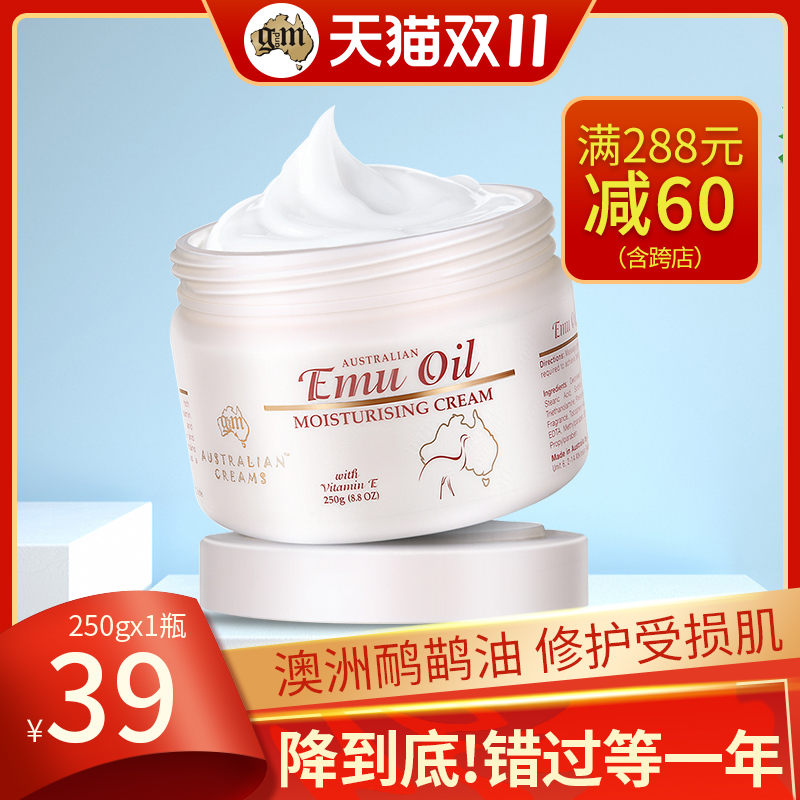 Australia imported GM osiman emu oil repair cream E restores water ostrich oil summer moisturizing cream 250
