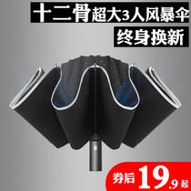全自动雨伞男女折叠收缩大号超大学生帅气简约加固晴雨两用反向伞