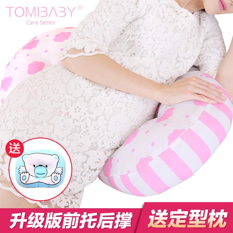 多米贝贝孕妇枕头护腰侧睡枕U型枕多功能托腹抱枕靠枕孕妇哺乳枕