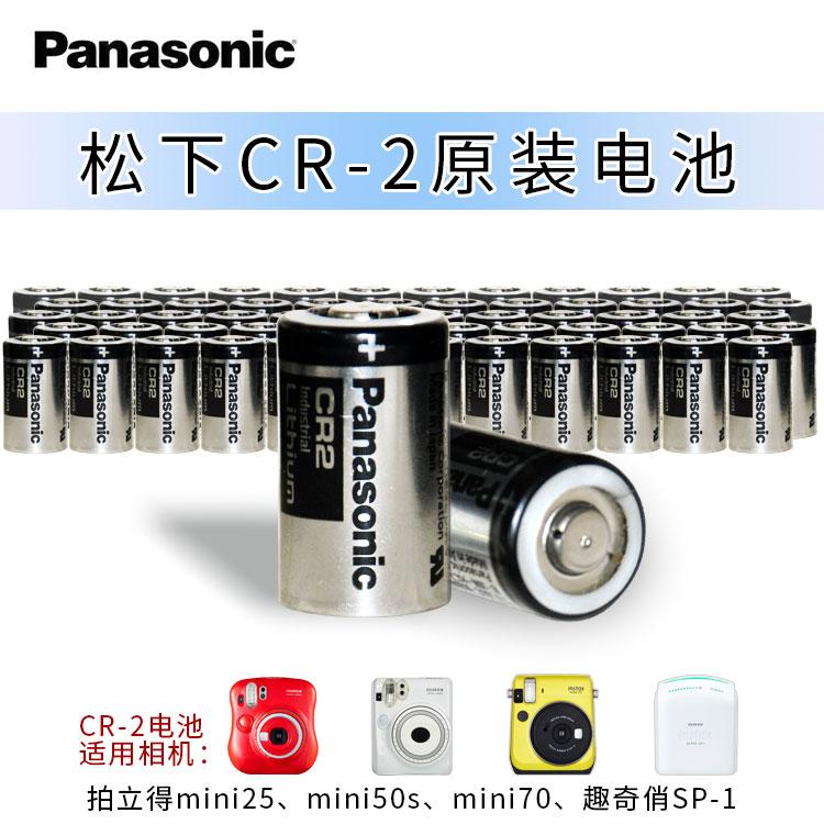 拍立得CR-2电池富士mini25 50S70趣奇俏sp1相机专用电池1节 数码