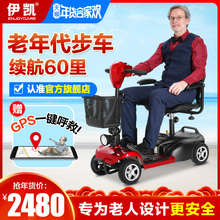 伊凯老代车 Four wheel old man electric car disabled home power battery car folding double small