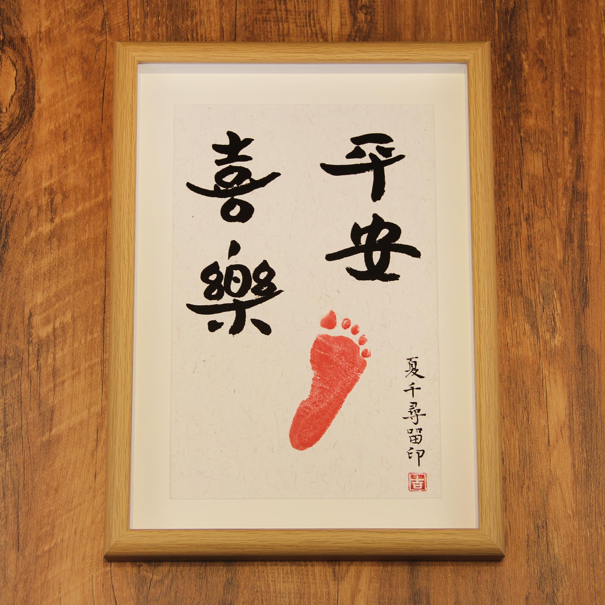 原創手寫平安喜樂知足常樂字畫腳印寶寶百天周歲紀念禮擺臺掛畫