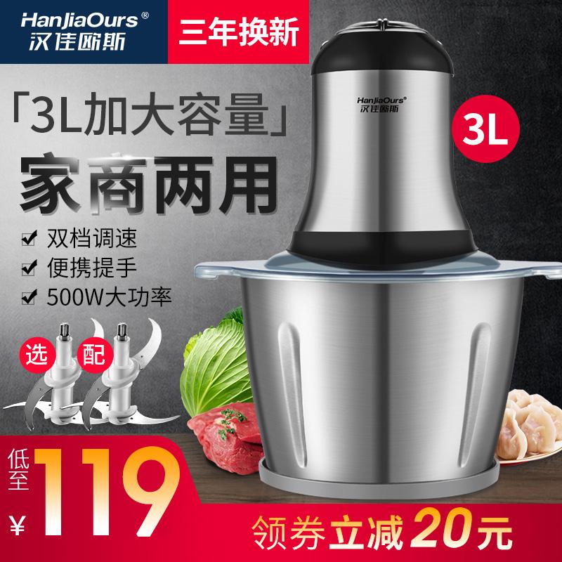 汉佳欧斯绞肉机大容量商家用全自动不锈钢绞搅肉菜蒜馅料理碎肉机