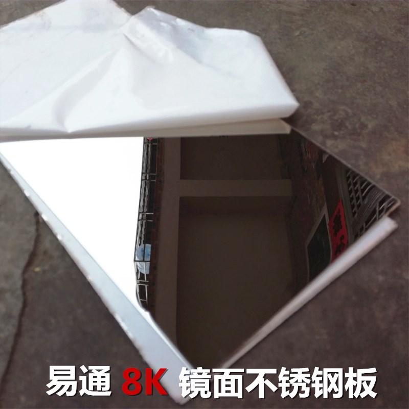 订做8K 10K 12K镜面不锈钢板 304 316L镜面钢板 1234mm金属钢片