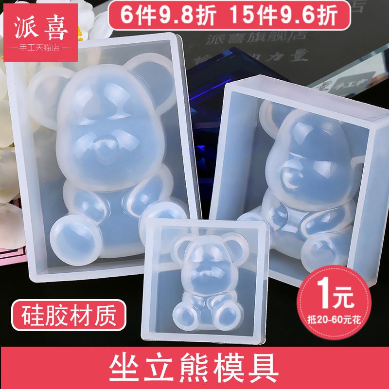 派喜水晶滴胶DIY手工硅胶坐立熊模具 小笨笨熊 高透ab胶饰品模具