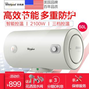 Whirlpool/惠而浦储水式电热水器