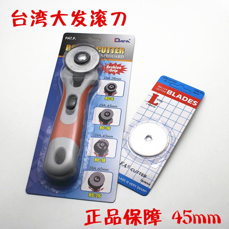 台湾进口不锈钢大发滚刀切扁皮工具裁切 45mm皮筋刀片包邮