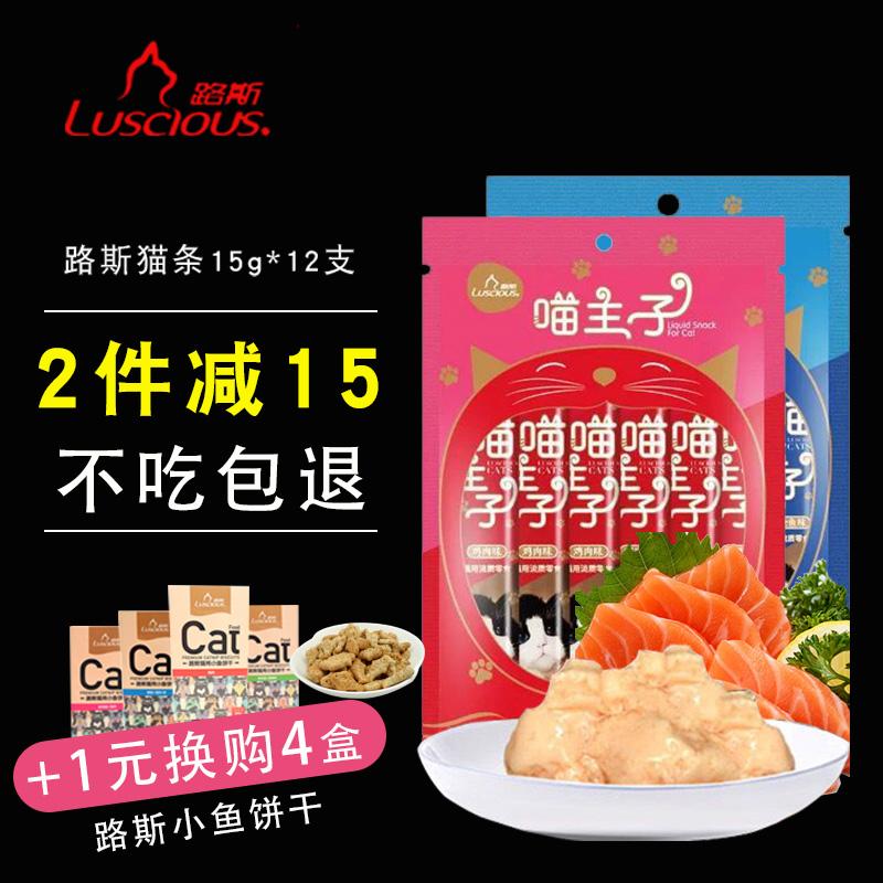 猫零食路斯猫条喵主子猫罐头15g*12支流质增肥营养猫湿粮猫咪布丁