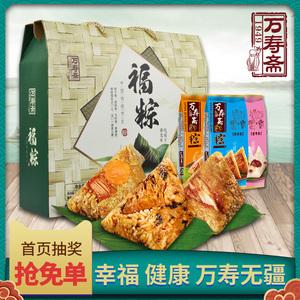 领10元券购买万寿斋上海粽子8粽4味礼盒装蛋黄肉