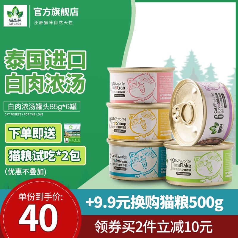 猫森林进口猫罐头85g*6罐成幼猫咪零食白肉湿粮主食拍24罐发整箱