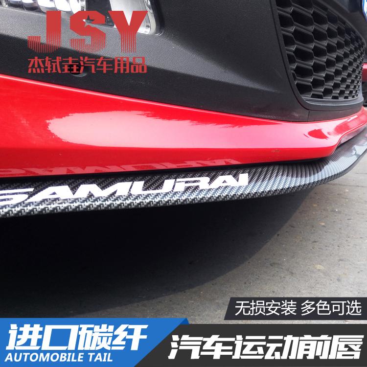 汽车通用大小包围改装碳纤软橡胶侧裙边前铲前唇通用防撞防刮胶条
