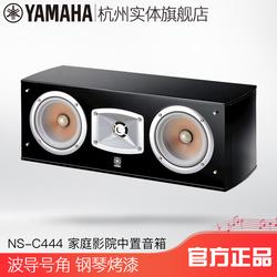 Yamaha/雅马哈 NS-C444中置环绕音响喇叭无源家庭影院5.1音箱套装