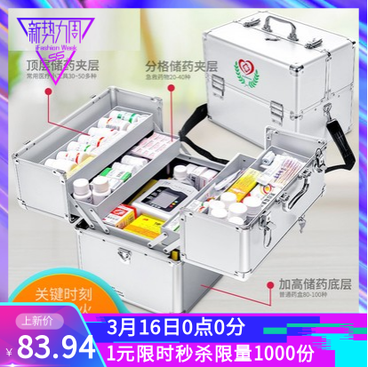 Cases of school supplies emergency first aid medicine containing medical care room box containing family health care kit