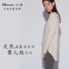 So long-sleeved cotton T-shirt for pregnant women and autumn jacket for women can be worn loosely in autumn and winter.