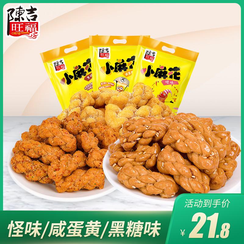 陈吉旺福小麻花多口味单独包装红糖