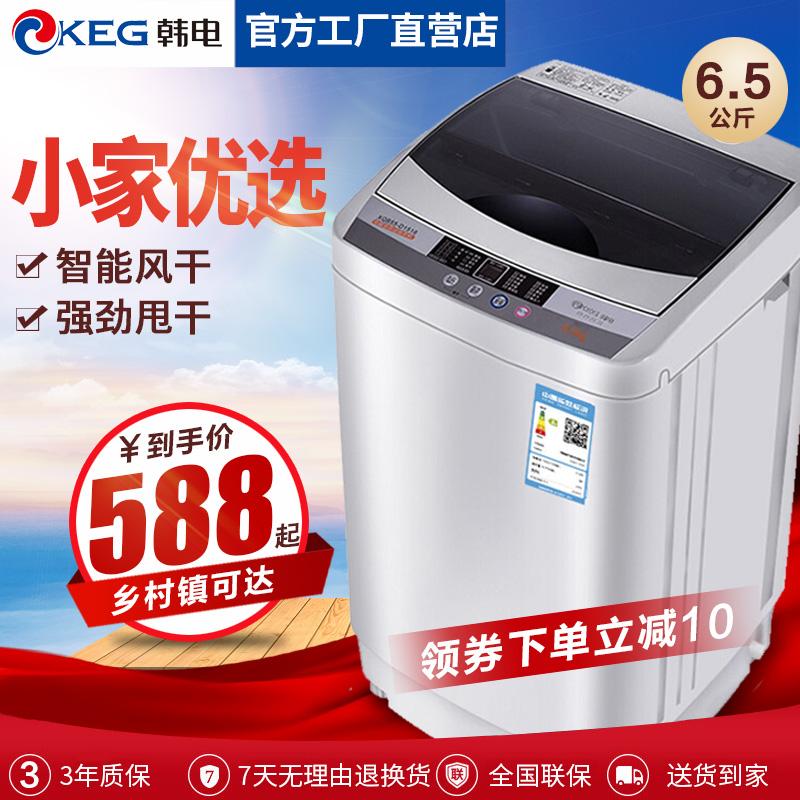 公斤全自动洗衣机家用波轮小型迷你宿舍甩干烘干杀菌7.56.5韩电