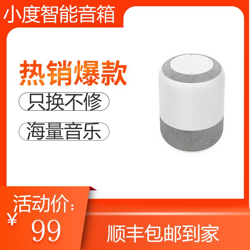 小度智能音箱AI人工语音百度音响wifi蓝牙机器人小杜小度在家1C随热销0件五折促销