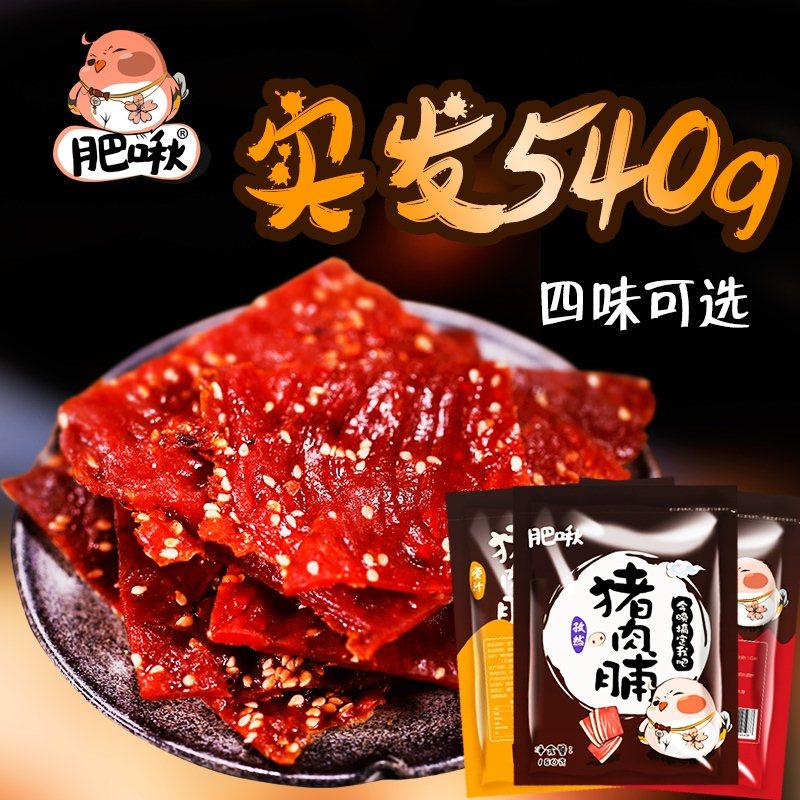 肥啾靖江猪肉脯干500g香辣蜜汁味猪肉铺干特产肉类零食实发540g