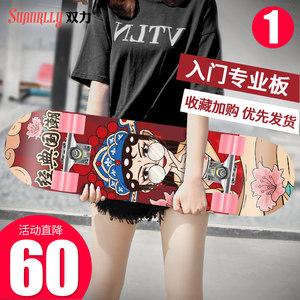 双力专业滑板初学者女生成年男儿童青少年成人双翘刷街四轮滑板车