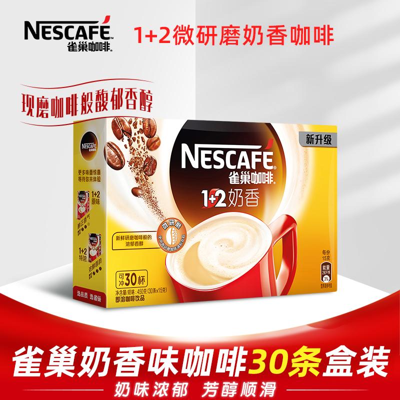 Cai Xukun same Nestle coffee 1 + 2 micro grinding three in one milk flavor instant coffee powder 30 pieces * 15g box