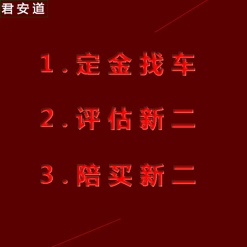 郑州本地新车二手车验车 定金找车 陪买服务上门