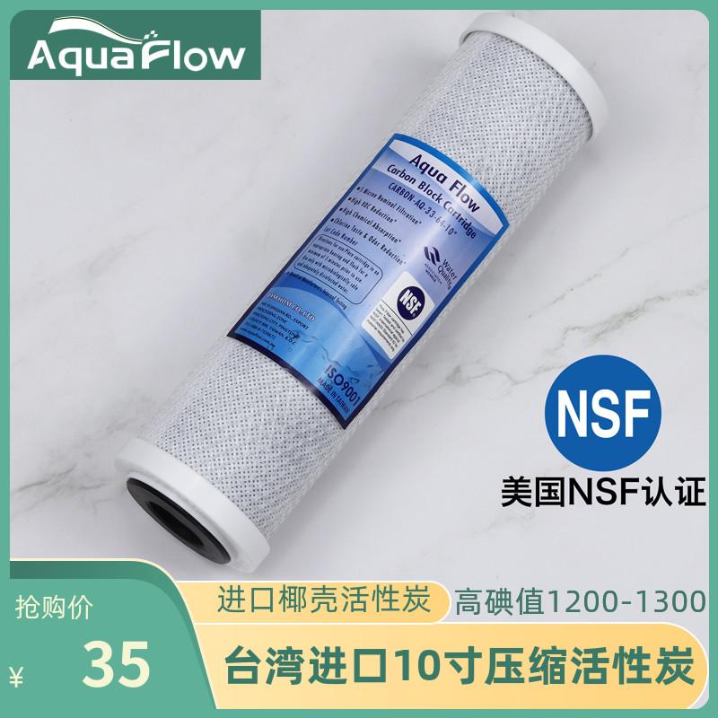 台湾进口净水器滤芯10寸cto压缩烧结活性炭纯水机通用净水机配件