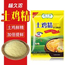 土鸡精调味料1000g指上鲜鸡精高鲜度味精家用商用厨房调料整箱