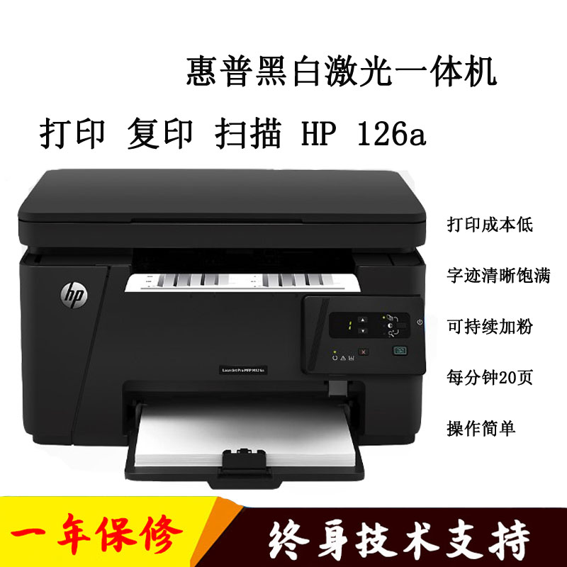 HP printing and copying machine hp126hp127 / 226dw multi function wireless black and white laser scanner