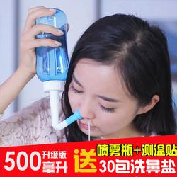 洗鼻器鼻炎鼻腔冲洗器成人儿童过敏性鼻窦炎医用生理盐喷雾瑜伽壶