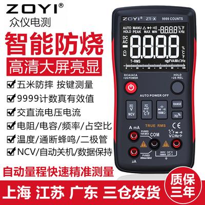 众仪ZT-X高精度自动量程多功能电工万能表防烧数字按键电容万用表