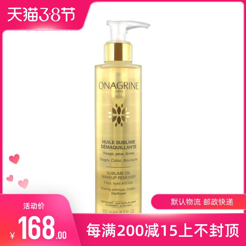 敏感肌可用脸部眼唇橙花香味200ML露卸妆油Onagrine现货法国