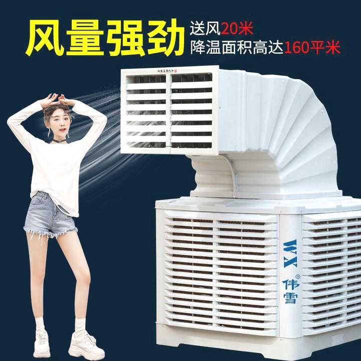 工业冷风机单冷水空调环保水冷空调网吧工厂房用井水制冷风扇满949.00元可用1元优惠券