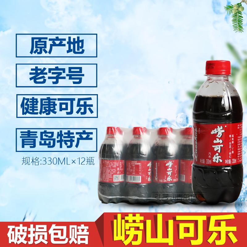 青岛特产崂山可乐童年味道330ml*12/箱国产碳酸饮料组合