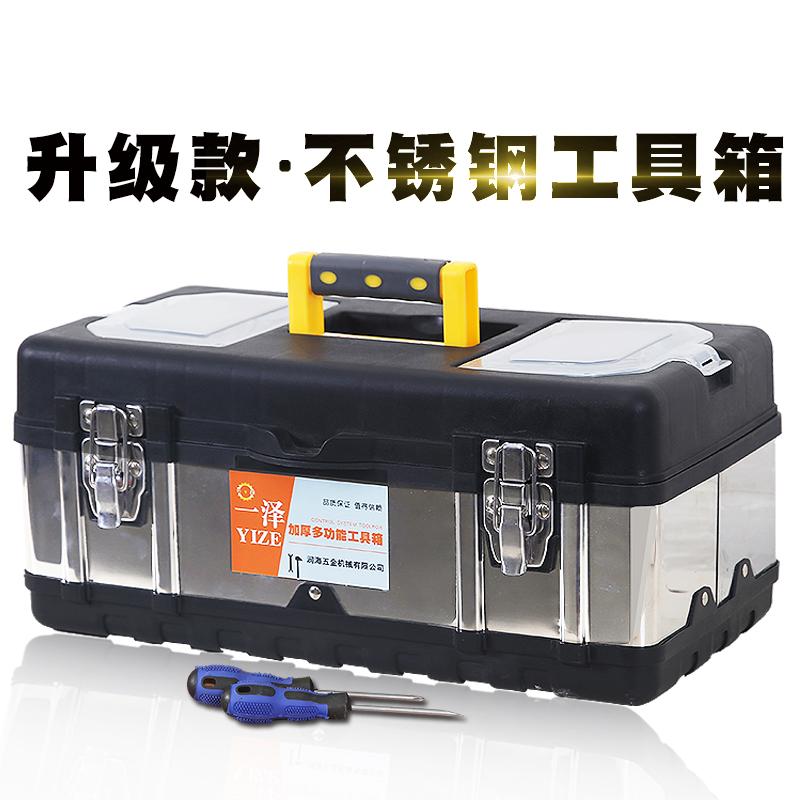 不锈钢工具箱多功能大号手提式五金电工维修工具箱家用车载收纳盒