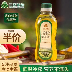 第二件半价 一级食用油冷榨花生油小瓶装宿舍炒菜烹饪380