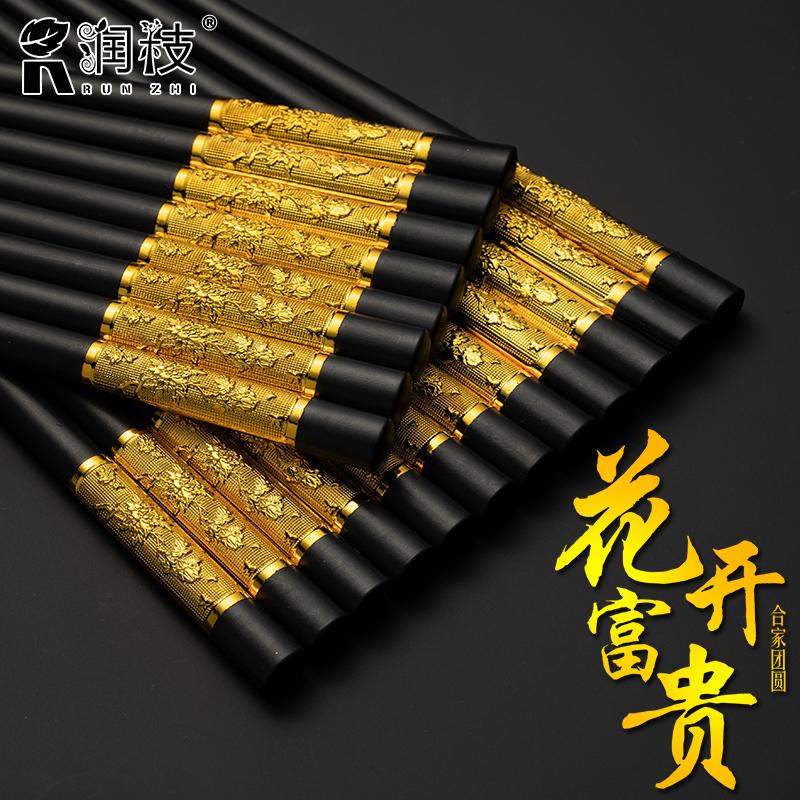 润枝筷子家用餐具酒店合金筷子家庭套装10双防滑不发霉日式非实木